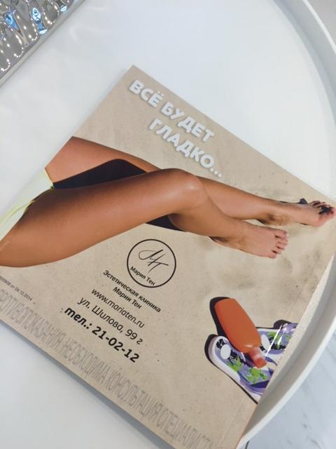 гладкая кожа, статья, Мария Тен, косметолог,